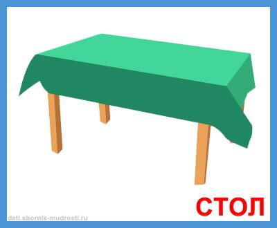 стол - картинки для детей