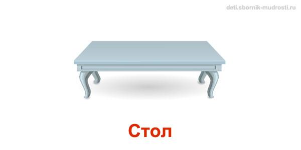 стол - предмет прямоугольной формы