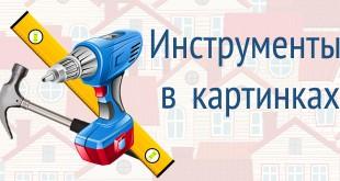 Картинки строительных инструментов для детей