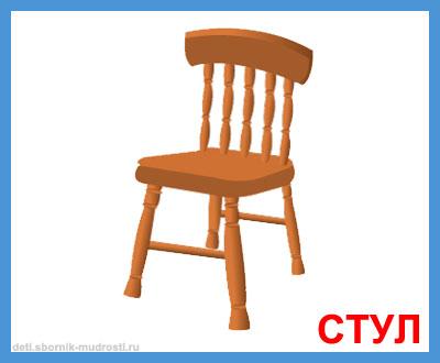 стул - картинки для детей