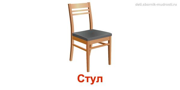 стул - предмет квадратной формы