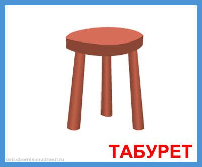 табурет - картинки для детей