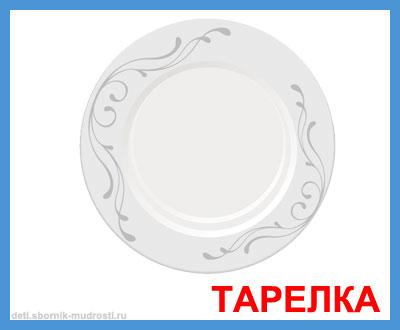 тарелка - картинки посуды для детей