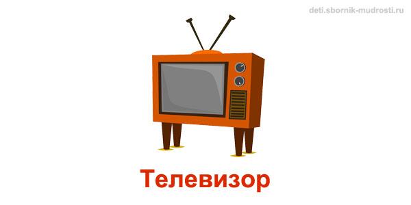 телевизор - объект прямоугольной формы