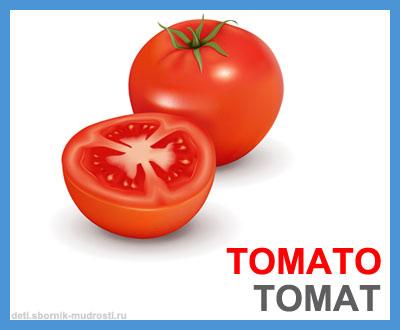 томат - овощи на английском языке