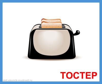 тостер - бытовая техника для детей
