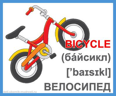 велосипед - игрушки на английском языке