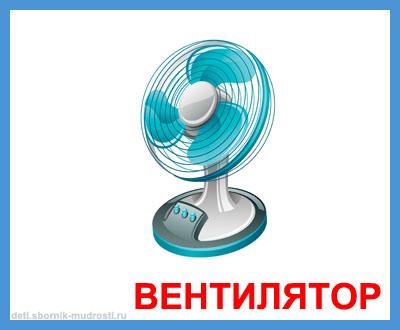вентилятор - бытовая техника для детей