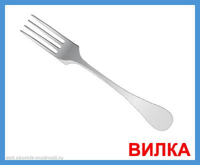 вилка - картинки посуды для детей