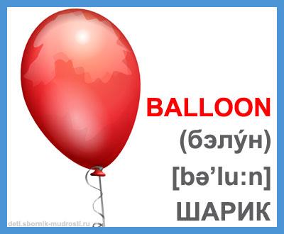 воздушный шарик - игрушки на английском языке