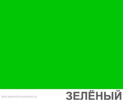 картинка зеленого цвета