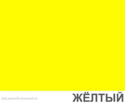 картинка жёлтого цвета